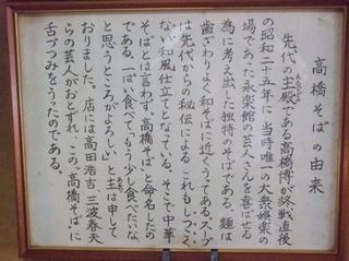 090426_takahashi2