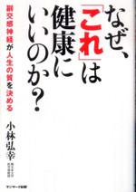 120212_kenkou