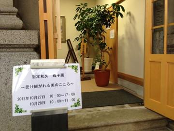 121030_iwamoto1