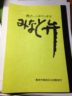 130223_minatoben4
