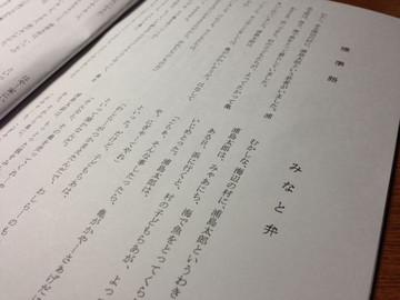 130223_minatoben5