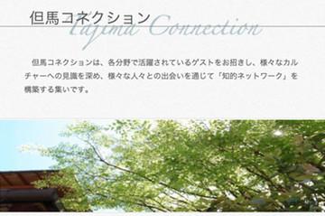 130311_tajimaconnection3