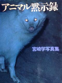 131130_animal1_2