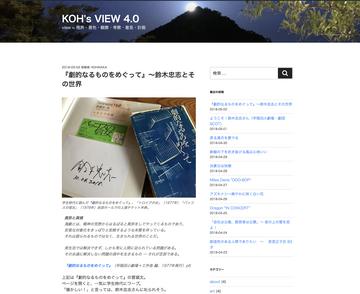 180502_kohsview4_2